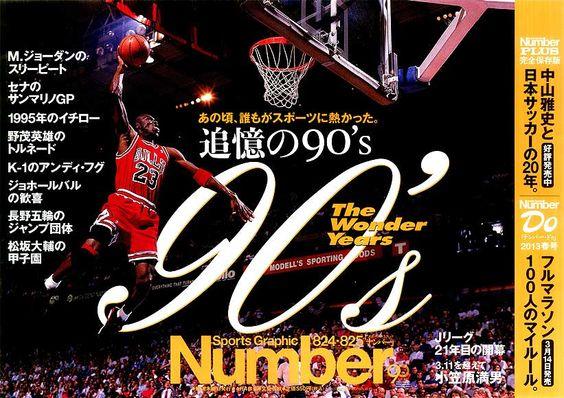 雑誌「Number(ナンバー)」 - 追憶の90's 90's The Wonder Years - 2013/04/04日号 - 雑誌ネット