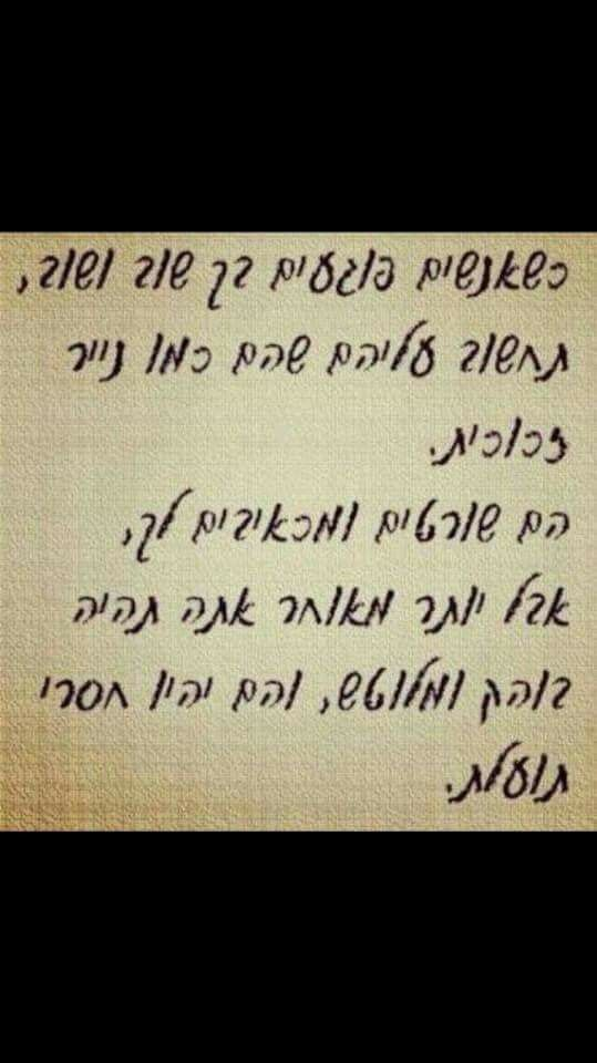 Pin By Varda Shaul On מחשבות In 2020 Life Lesson Quotes Clever Quotes Motivational Quotes For Life