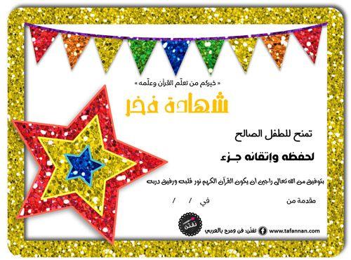 شهادة حفظ جزء من القرآن الكريم للصبيان مطبوعات تفنن Islamic Kids Activities Muslim Kids Activities Arabic Kids