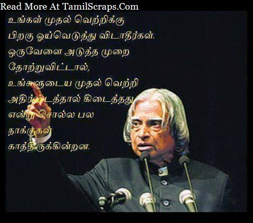 apj abdul kalam dream quotes messages in tamil images for students
