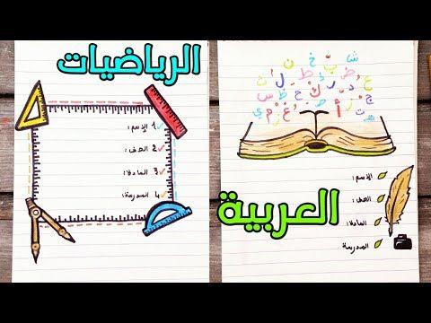 تزيين الدفاتر الصفحة الاولى تزيين اول صفحة من الدفتر تزيين دفتر الرياضيات والعربية تزين الدفاتر Youtube Youtube Notebook Learning