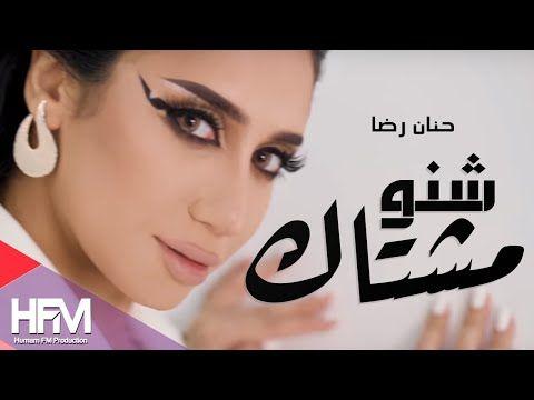 حنان رضا شنو مشتاك فيديو كليب حصري 2018 Youtube Company Logo Tech Company Logos Logos
