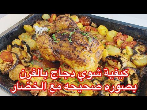 كيفية شوي دجاج بالفرن مع الخضار بطريقه الصحيحه من الشيف سنان العبيدي Sinan Salih Youtube Food Chicken Meat