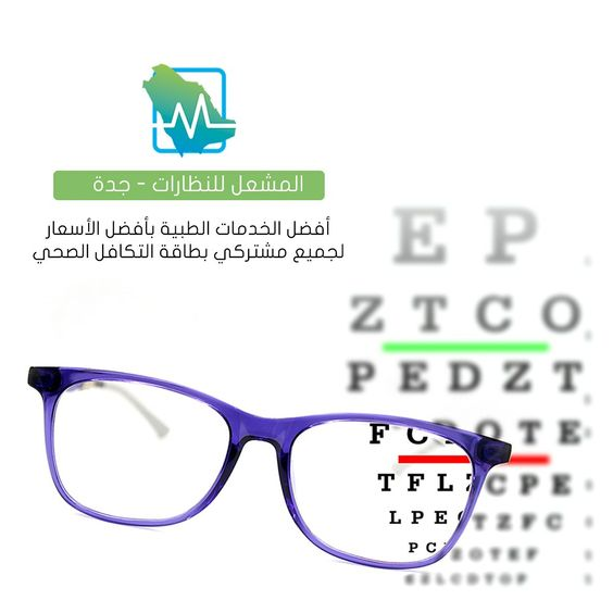 اقتني أجمل النظارات الشمسية والطبية والعدسات المتنوعة بخصومات مميزة على بطاقة التكافل الصحي في المشعل للنظارات جدة Http Health Health Insurance Square Glass