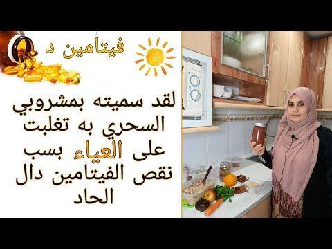 مشروب أوربي حاصل على ملايين المشاهدات كل من جربه أثنى عليه يعطي قوة نضارة للوجه ورشاقةفهو ضد الإمساك Youtube Hygiene Home Decor Decals Cooking Recipes