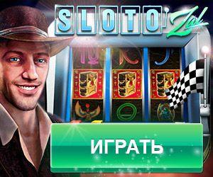 Минимальные депозиты в казино игровые автоматы на 5800