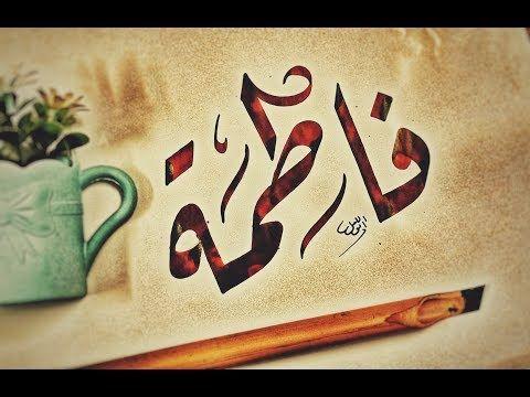 كيف تكتب اسم فاطمة بخط الرقعة Youtube Calligraphy Art Calligraphy Video Calligraphy