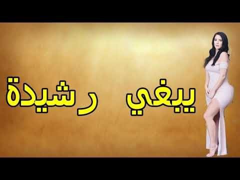 يبغي رشيدة داها طاكسي نيميرو الحق الى بغيت تلحق Youtube Music