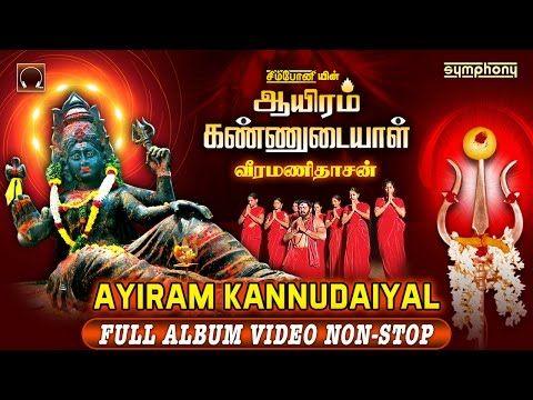 Aayirangkann Maariyea Amman Songs Tamil Devotional Songs Veeramanidaasan Jukebox Youtube In 2020 Devotional Songs All Songs Album