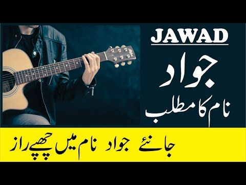Jawad Name Meaning In Urdu Jawad Naam Ka Matlab Youtube Names With Meaning Meant To Be Muslim Boy Names