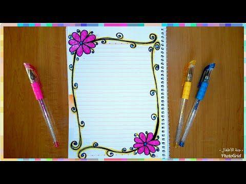 تزيين الدفاتر المدرسية من الداخل للبنات سهل خطوة بخطوة تسطير الكراسة على شكل ورد تزيين دفاتر Y Page Borders Design Colorful Borders Design Letter A Crafts