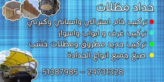 شركات تركيب مظلات السيارات فى الكويت 55050048 مؤسسة فهد المسيليم لمقاولات العامه للمباني Ena