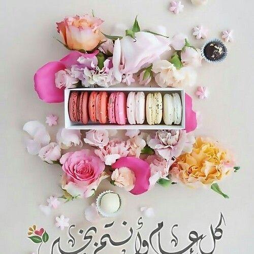 عبارات تهنئة بالعيد قصيرة عبارات عن عيد الفطر تهاني