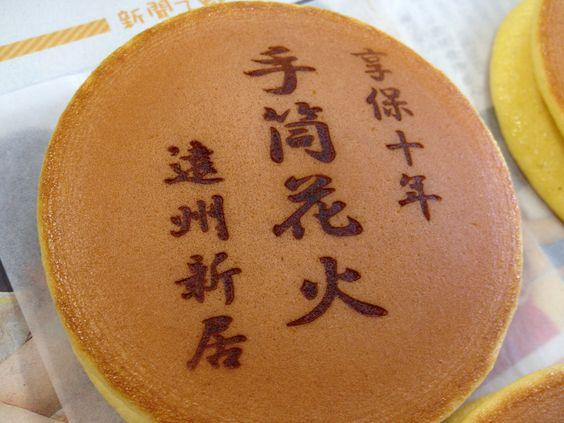 どら焼き http://logodora.jp ロゴどら japanese food  sweets  wagashi dorayaki