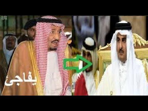 الملك سلمان يفاجئ تميم و يعلن عما يجب فعله لرفع حصار قطر