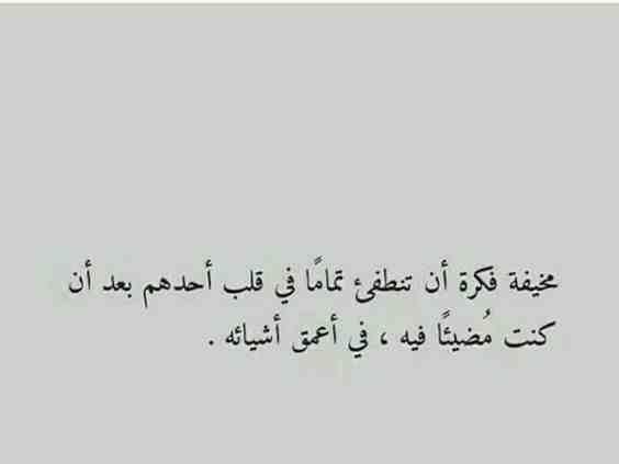 خلفيات رمزيات حب بنات فيسبوك حكم أقوال اقتباسات مخيفة فكرة أن تنطفىء Quotes Arabic Quotes Arabic