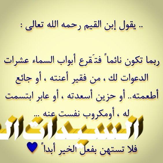 ابن القيم رحمه الله اجمل الحكم Arabic Calligraphy Calligraphy