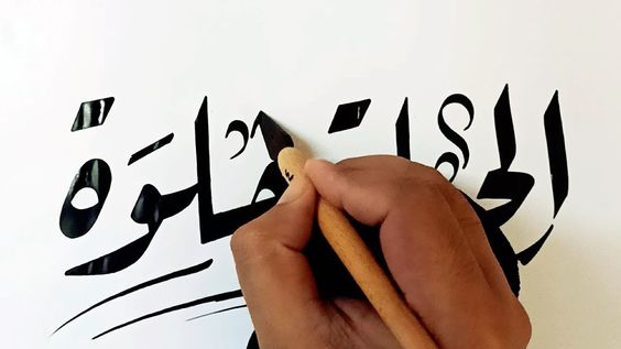 الحياة حلوة خط الرقعة مع موسيقى هادئة Calligraphy Video Calligraphy Arabic Calligraphy