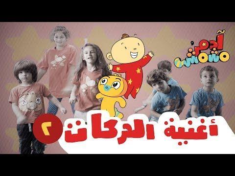 أنشودة واحد هو رب ي Learning Arabic Learn Arabic Language Teach Arabic