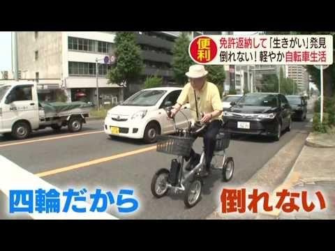 免許返納後の新たな移動手段に 電動アシスト付き四輪自転車 けんきゃくん を紹介して頂きました Youtube 自転車 アシスト 自転車 バイク