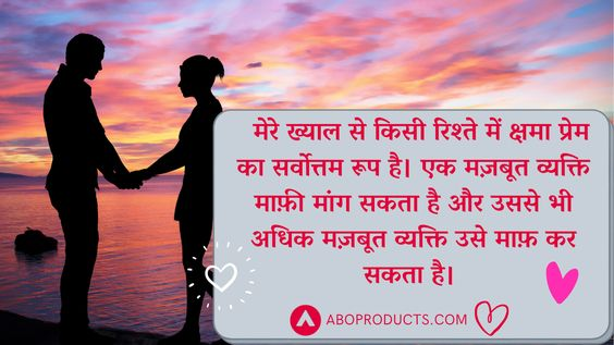 best relationship quotes in Hindi pic
