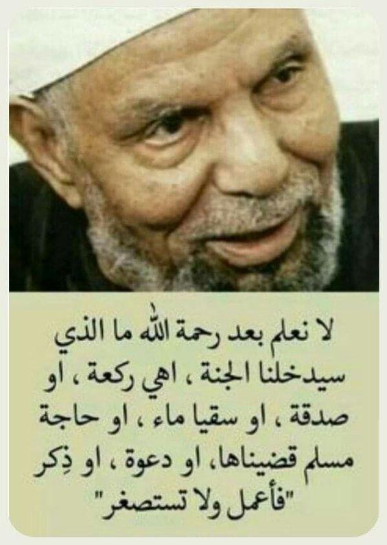 ادعية جميله لفضيله الشيخ الشعراوي