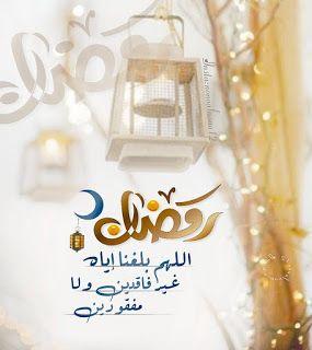 اللهم بلغنا رمضان تهنئة- اللهم بلغنا رمضان تويتر