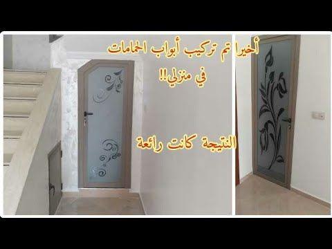 أبواب ونوافذ حمامات منزلي أثمنة أبواب الألومنيوم نوافذ الألومنيوم الفرق بين أبواب ألومنيوم و خشب Youtube Home Decor Decals Decor Home