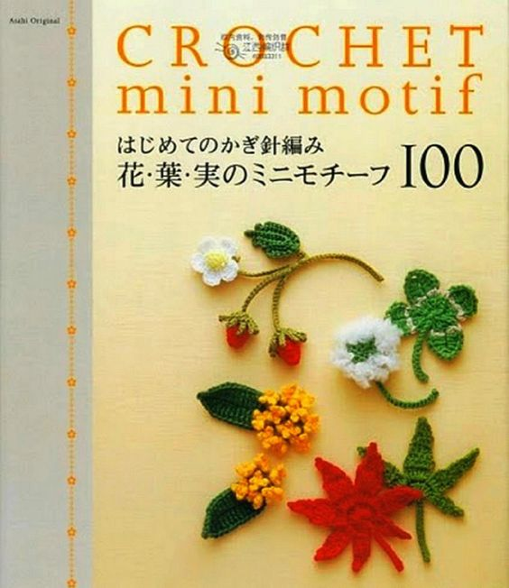 Crochet mini motif 100