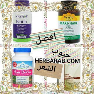 مدونة اي هيرب بالعربي افضل حبوب للشعر من اي هيرب وفيتامينات شعر Iherb Homemade Skin Care Health Skin Care Skin Care