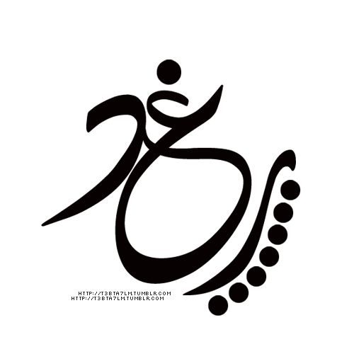 Pin By Ali Al Dokhi On زخارف و اسماء Embroidered Canvas Art Calligraphy Name Calligraphy Design