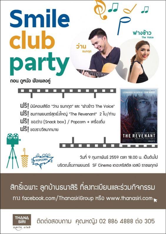 ขอเชิญลูกบ้านในเครือธนาสิริกรุ๊ป ร่วมกิจกรรม THANASIRI Smile Club Party
