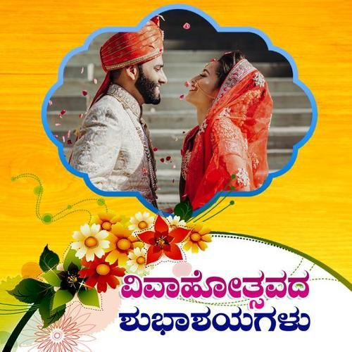 Kannada Wedding Day Photo Frames For Android Apk Download Wedding Anniversary Wishes Wedding Anniversary Photos Wedding Day