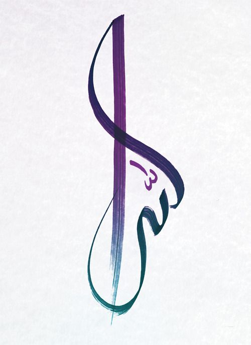 Islamic Art Allah Arabic Calligraphy