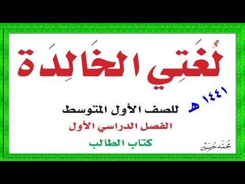 حل كتاب لغتي الخالدة الصف الأول المتوسط 1441 هـ ف1 مع أرقام الصفحات Youtube Calligraphy Arabic Calligraphy