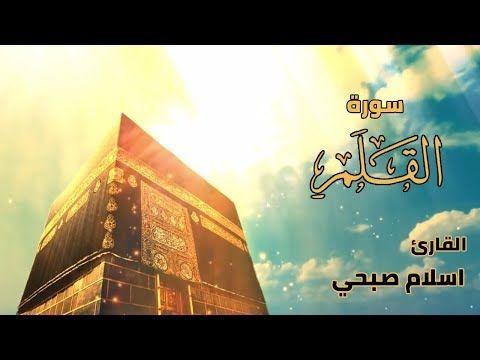 سورة القلم كامله القارئ اسلام صبحي ارح قلبك Youtube In 2020 Poster Movie Posters Screenshots