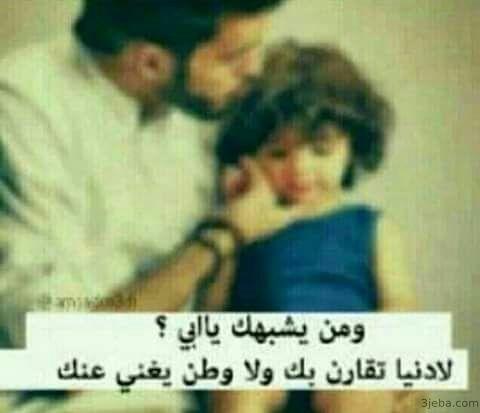 صور عن الاب خلفيات جميلة عن الاب الحنون مع عبارات مكتوبة Arabic Love Quotes Love Quotes Love Dad