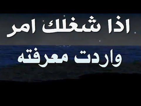 اذا شغلك امر واردت معرفته او تستخبر عن احوال شخص Youtube Islamic Love Quotes Islamic Phrases Islam Quran
