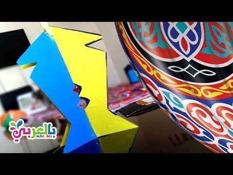 عمل فوانيس رمضان بالورق عمل زينة رمضان سهلة من الورق Lantern With Color Paper Youtube Paper Crafts Diy Kids Diy For Kids Paper Crafts Diy