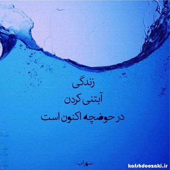 سهراب سپهری ● Sohrab Sepehri ●