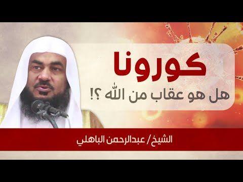 كورونا هل هو عقاب من الله الشيخ عبدالرحمن الباهلي Youtube Incoming Call Screenshot Incoming Call