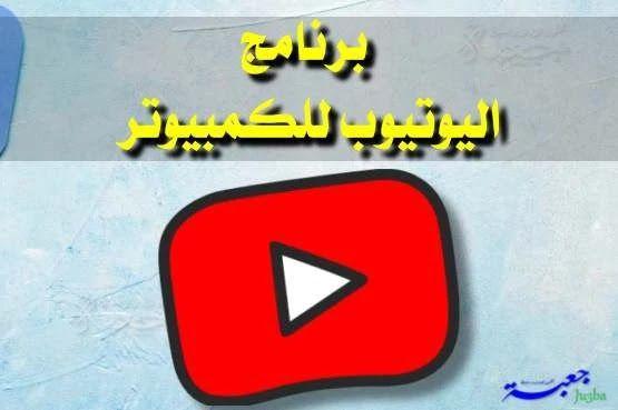 سارع الى تحميل برنامج اليوتيوب للكمبيوتر عربي مجانا 2020 Youtube Pc Honda Logo Vehicle Logos Logos