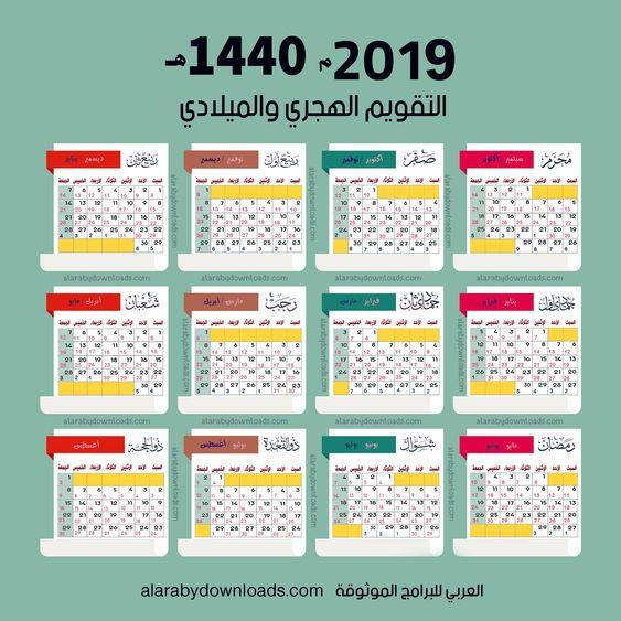 Pin By Rno 999 On Essayer Calendar Calendar 2020 Hijri Calendar