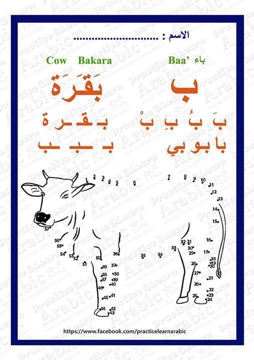 تدريبات حرف الباء Arabic Kids Learning Arabic Learning Languages