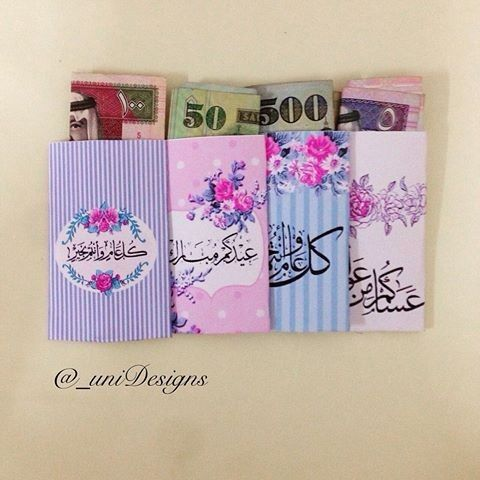 Pin By Max On اظرف وبطاقات Eid Cards Eid Gifts Creative Gift Wrapping