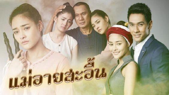 xem phim tinh khuc bi ai 2018 thai lan