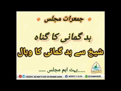 Badgumani Ka Ghunah Shaikh Sy Bad Gumani Ka Wabal Islamic World Bad Ramadan