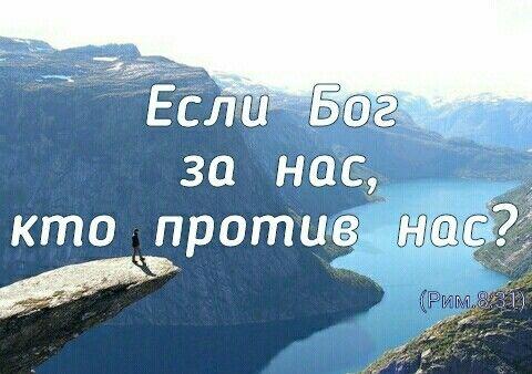 Pin Von Hase Auf Russische Spruche Russische Zitate Russische Spruche Bibel Vers