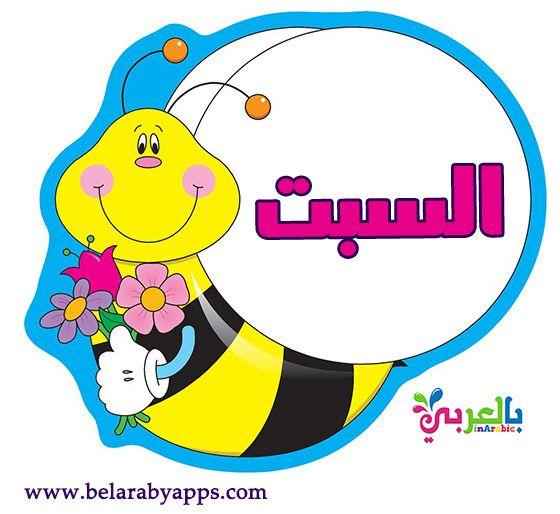 بطاقات أيام الأسبوع جاهزة للطباعة بطاقات ايام الاسبوع بالعربي بالعربي نتعلم Arabic Kids Arabic Alphabet For Kids Alphabet For Kids