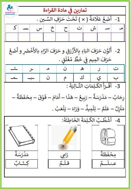 تمارين في مادة القراءة التحضيري موقع مدرستي Learn Arabic Alphabet Learning Arabic Arabic Alphabet For Kids